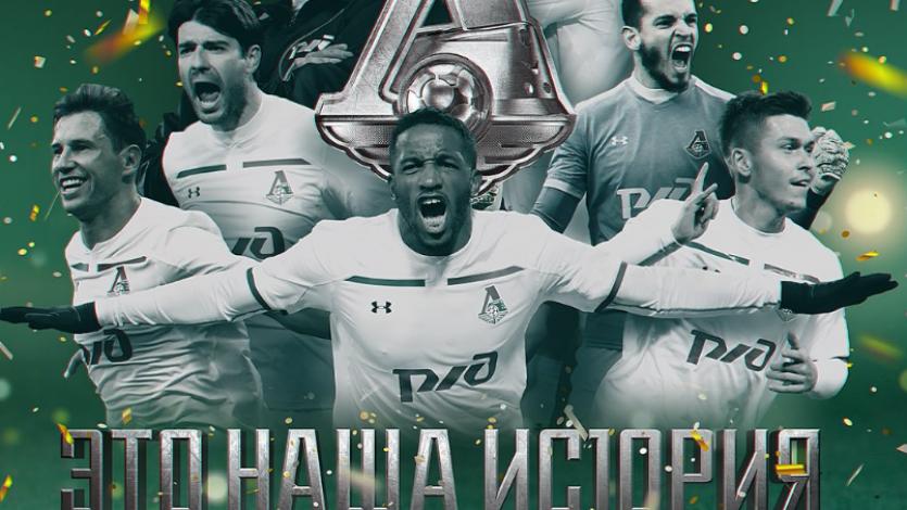 Lokomotiv de Jefferson Farfán se consagró campeón de la Copa de Rusia
