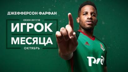 Lokomotiv celebra un año del fichaje de Jefferson Farfán